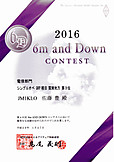 160702_6m_and_down_contest